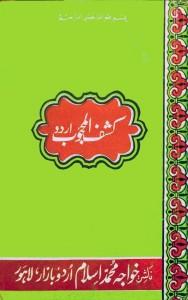 KASHF UL MAHJOOB - URDU (OLD PRINT)