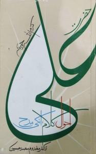HAZRAT ALI (AHWAL, KALAM, MADAH)