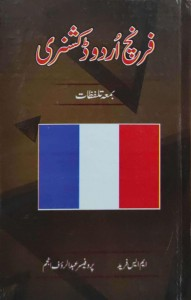 FRENCH URDU DICTIONARY