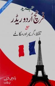 FRENCH URDU READER