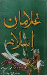 GHULAMAN E ISLAM