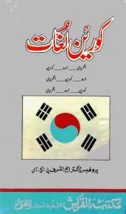 KOREAN LUGHAT