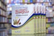 MISHKAT UL MASABIH - 5 VOLUMES