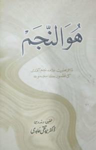 HU AL NAJAM