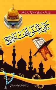 ISLAMI TAQAREER (HAYA AL AL FALAH)