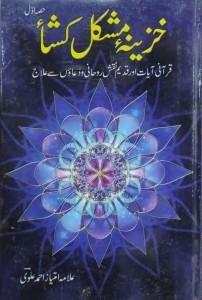 KHAZEENA MUSHKIL KUSHA (2 VOL)
