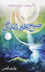 SUBAH BAKHAIR ZINDGI