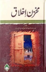 MAKHZAN E IKHLAQ