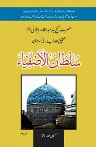SULTAN AL ASFIYA SHEIKH ABDUL QADIR JILLANI (ٖPART 2)