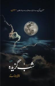 SHAB GAZEEDAH