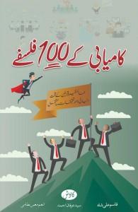 KAMYABI KAY 100 FALSFAY