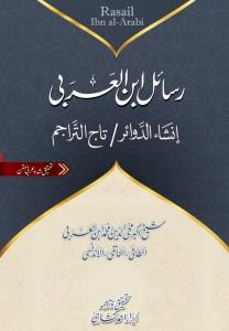 RASAIL IBN AL ARABI (INSHA UL DAWAYR - TAJ UL TARAJM) - ARABIC WITH URDU