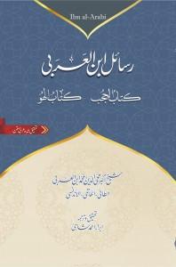 RASAIL IBN AL ARABI (KITAB-UL-HUJB, KITAB-UL-HU) - ARABIC WITH URDU