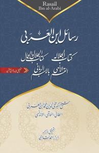 RASAIL IBN AL ARABI (KITAB-UL-JALAL WAL JAMAL) - ARABIC WITH URDU