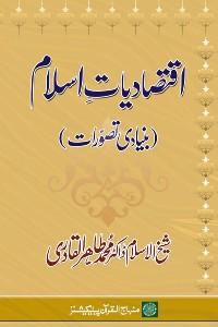 IQTASADIYAT ISLAM TAHSKEEL E JADEED