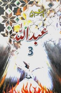 ABDULLAH 3