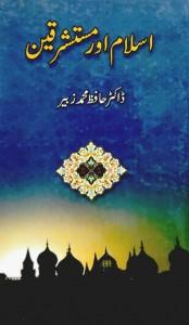 ISLAM AUR MUSTASHRAQEEN