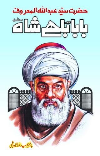 HAZRAT BABA BULLHAY SHAH