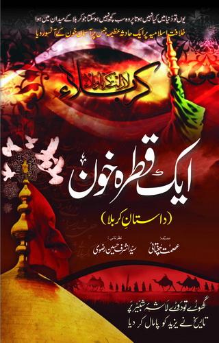 Book Corner Showroom - Aik Qatra Khoon