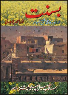 BASANT A CULTURAL FESTIVAL OF LAHORE (T)