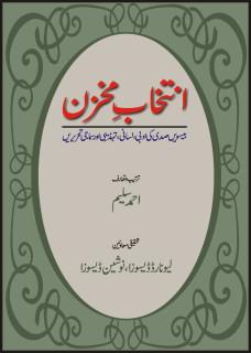 INTAKHAAB-E-MAKHZAN