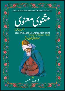 MATHNAVI MAANAWI (T) (PERSIAN TEXT)