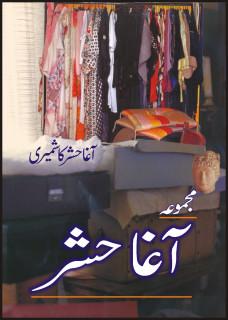 Book Corner Showroom - MAJMUA AGHA HASHR