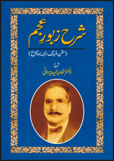 Book Corner Showroom - SHARAH ZABOOR-E-AJAM