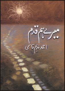 MAIRAY HAMQADAM