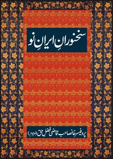 SUKHANWARAN-E-IRAN NOU
