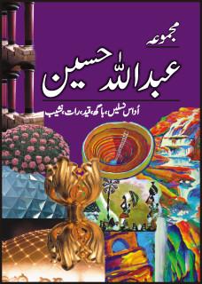 Book Corner Showroom - MAJMUA ABDULLAH HUSAIN