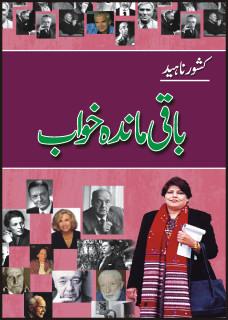 BAAQI MAANDA KHAWAB