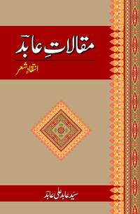 MAQALAAT-E-AABID: INTEQAAD-E-SHAY'R ^ -