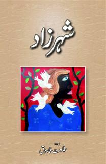 Book Corner Showroom - SHEHARZAD