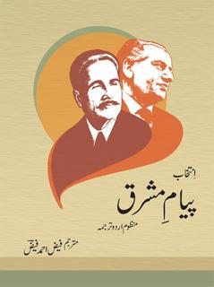 INTAKHAB PAYAAM-E-MASHRIQ