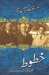 KHATOOT: SHAFIQ-UR-REHMAN, COL M KHAN,M KHALID