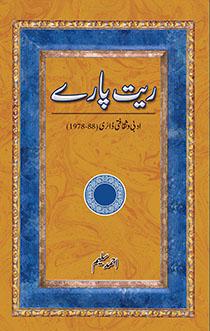 RAIT PAARAY: ADABI O SAQAFTI DIARY 1978-88