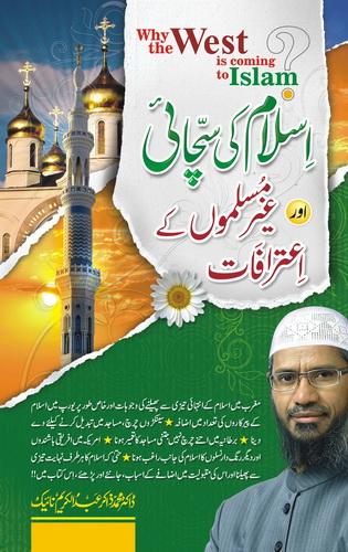 ISLAM KI SACHAI AUR GHAIR MUSALMON KAY AYTRAFAT