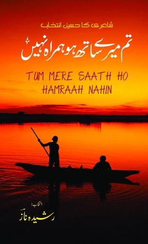 TUM MERE SATH HO HAMRAH NAHI (GIFT EDITION)