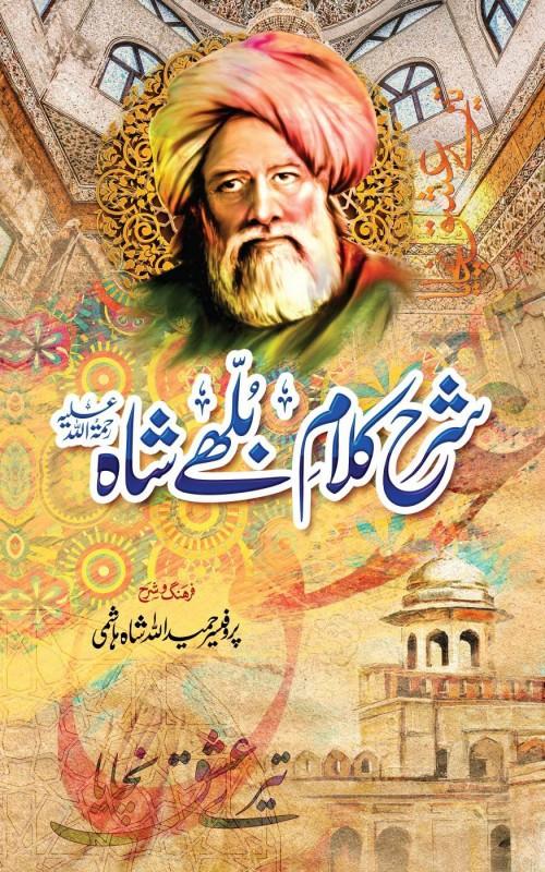 SHARAH KALAM BULLHAY SHAH