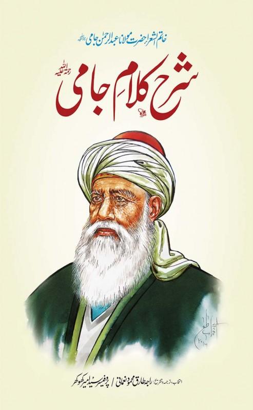 SHARAH KALAM E JAMI (PREMIUM QUALITY)