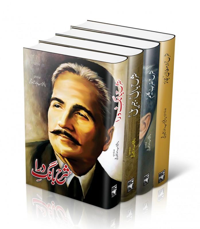 SHARAH KULYAT E IQBAL - URDU (4 VOLUMES)