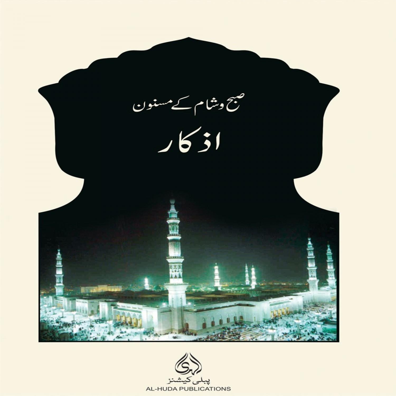 SUBH O SHAAM KAY MASNUN AZKAAR (CARD)