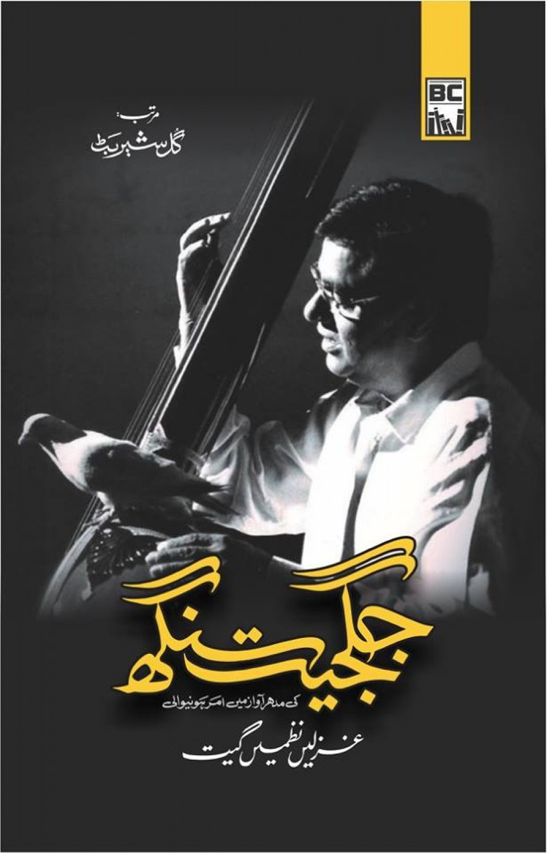 Jagjit Singh - Ghazlain Nazmain Geet (Premium Quality)