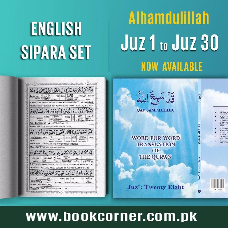WORD FOR WORD TRANSLATION OF THE QURAN