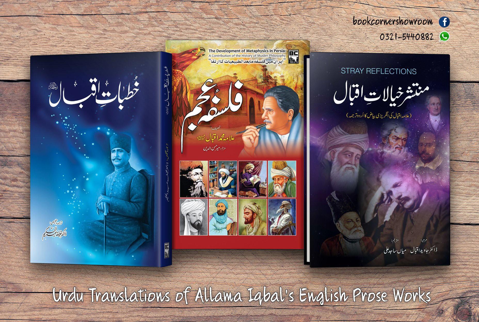URDU TRANSLATIONS OF ALLAMA IQBAL'S ENGLISH PROSE WORKS