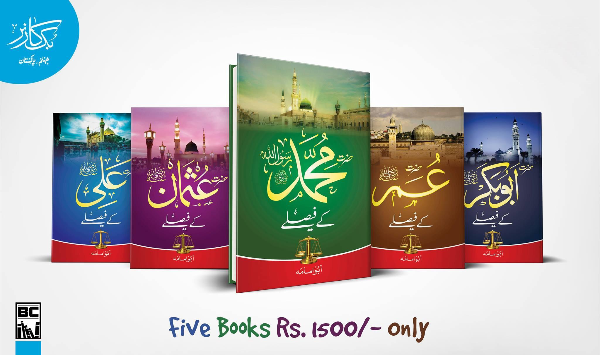 FAISLAY SERIES - 5 BOOKS SET