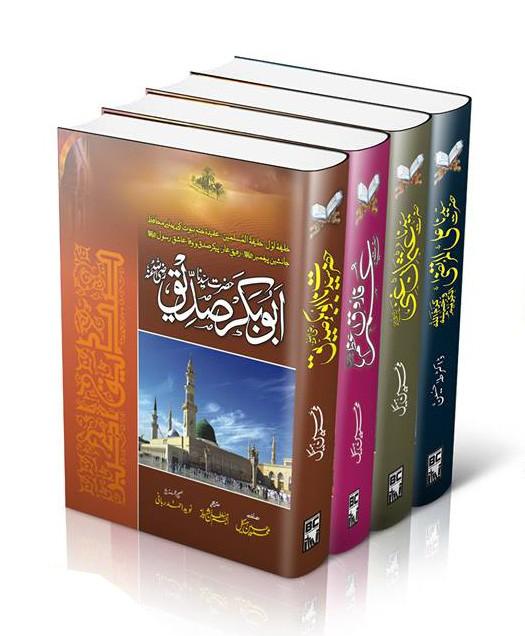 SEERAT KHULFA E RASHDEEN - 4 BOOKS SET