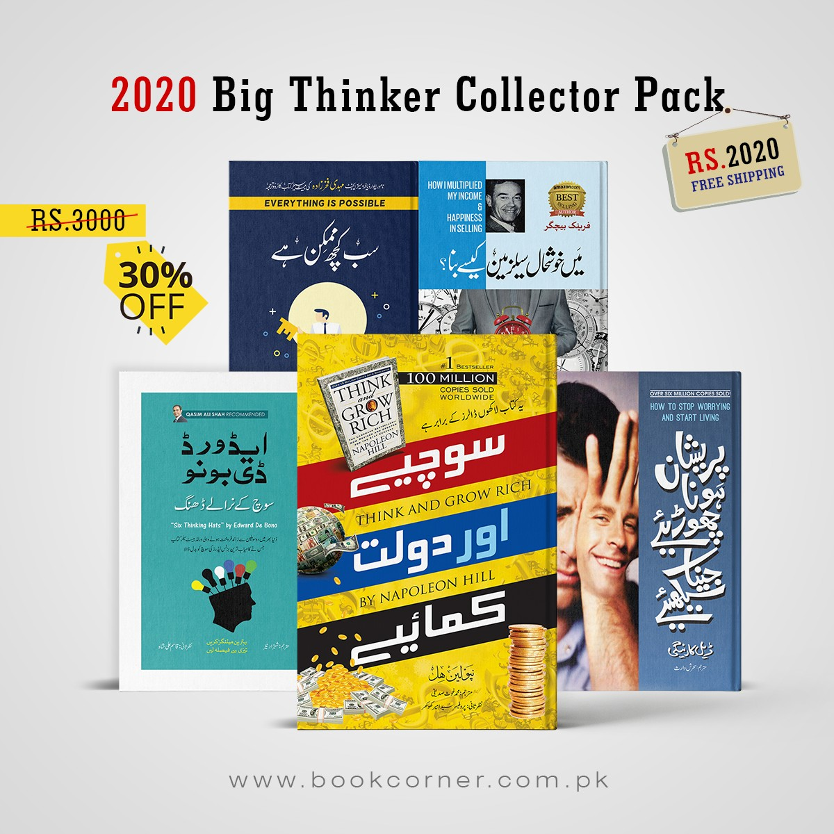 2020 BIG THINKER COLLECTOR PACK (5 BOOKS)
