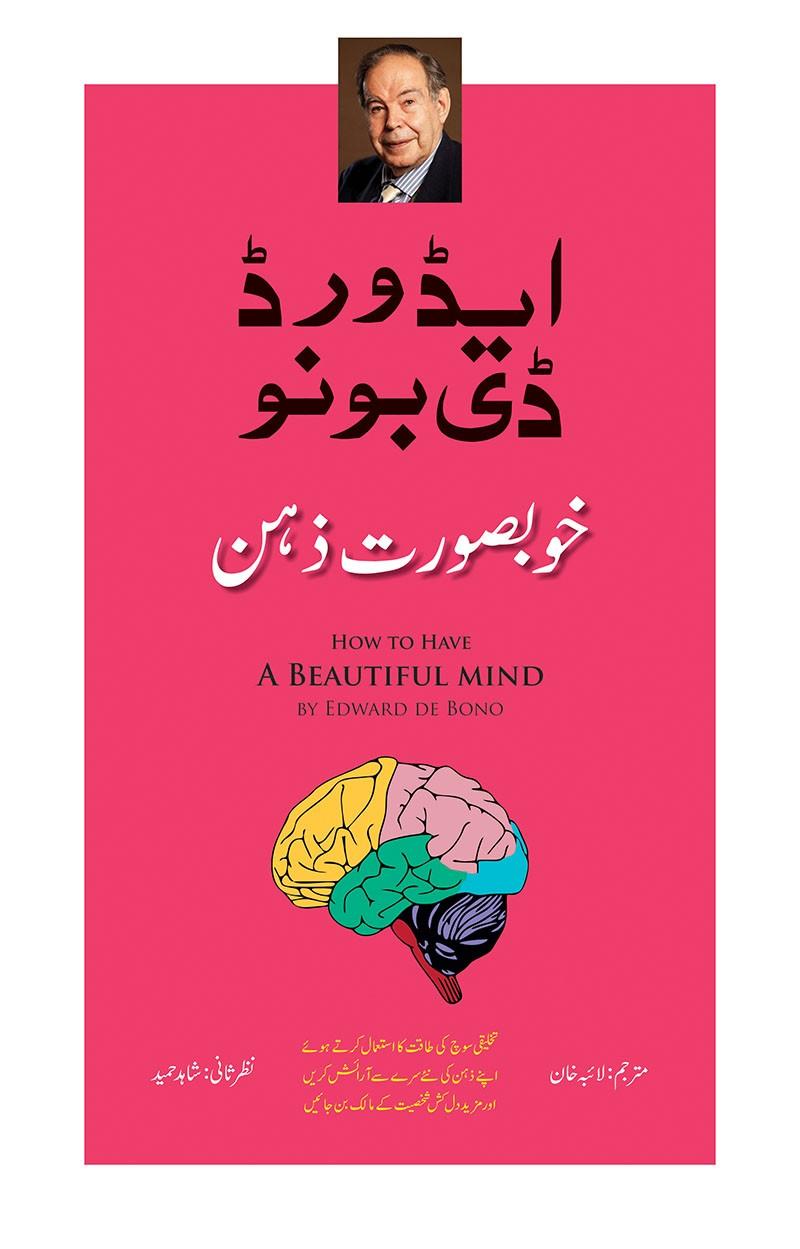 EDWARD DE BONO (3 BOOKS SET)